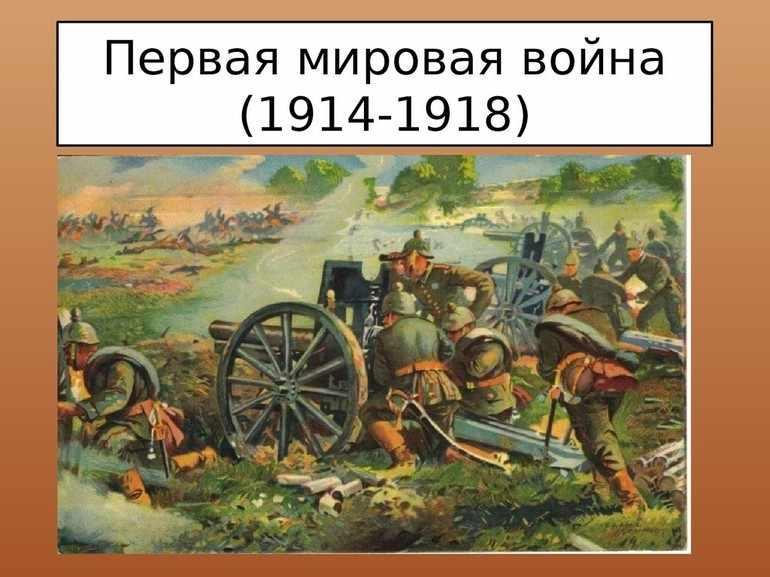 Сражения первой мировой войны таблица
