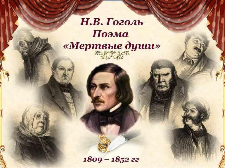 Поэма «Мертвые души» Гоголя