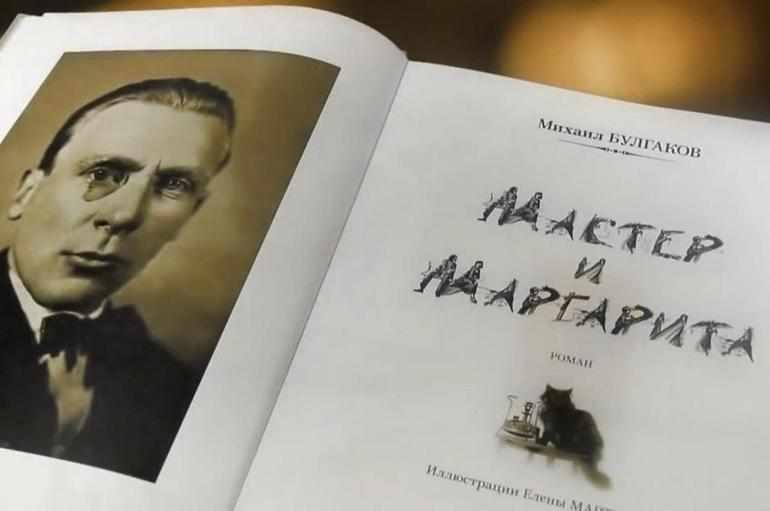 История создания «Мастера и Маргариты» Булгакова