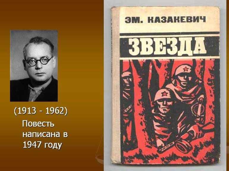 Повесть Казакевича «Звезда»