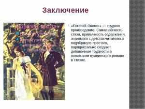 Заключение поэмы Евгений Онегин