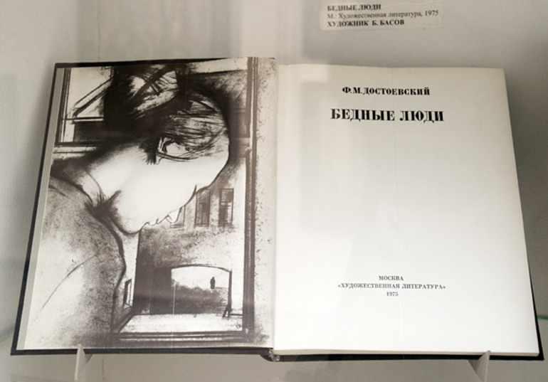 Произведение Достоевского «Бедные люди»