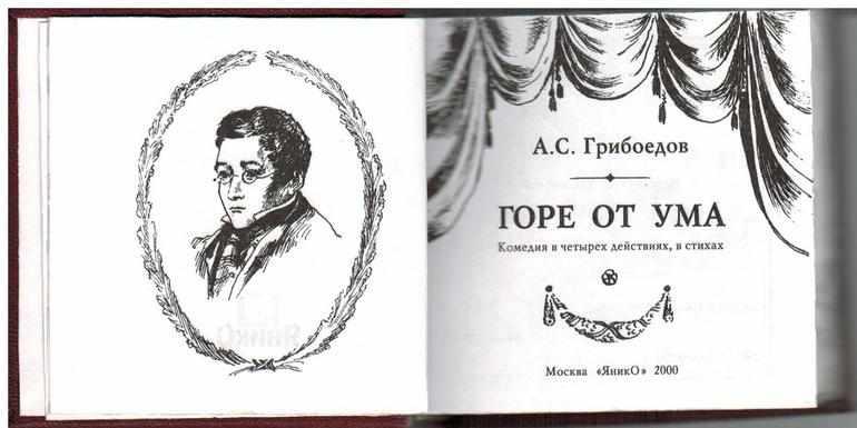Александр Сергеевич Грибоедов написал комедию «Горе от ума»