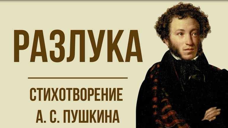 А. С. Пушкин Разлука