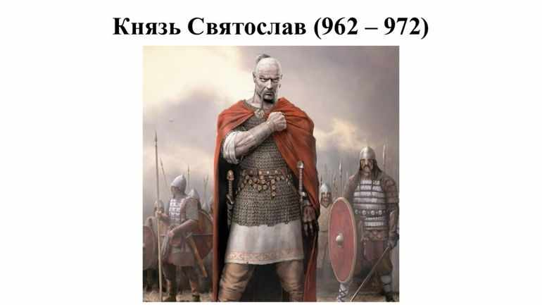 Правление Святослава Игоревича