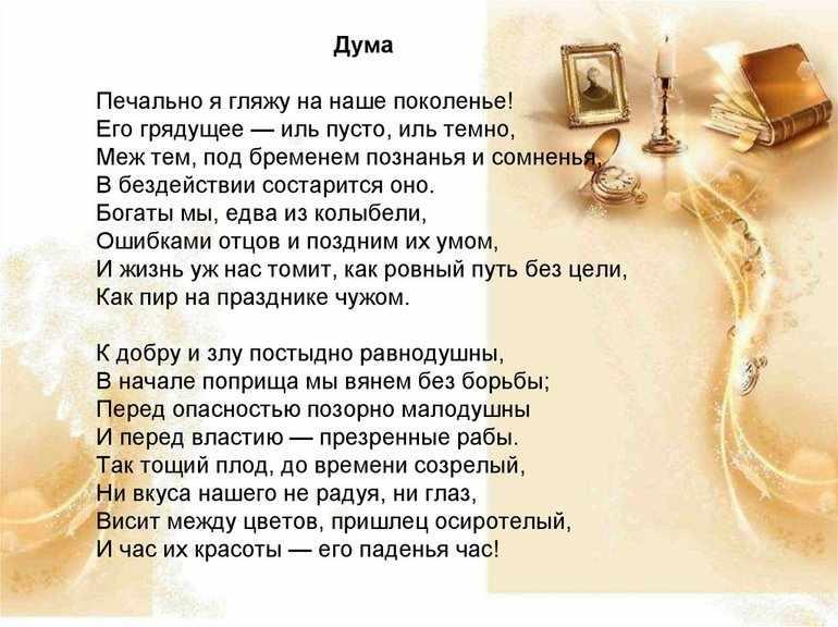 Стих «Дума»