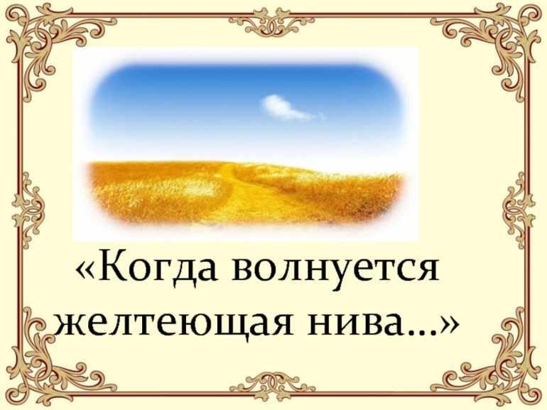 Стихотворение «Когда волнуется желтеющая нива»