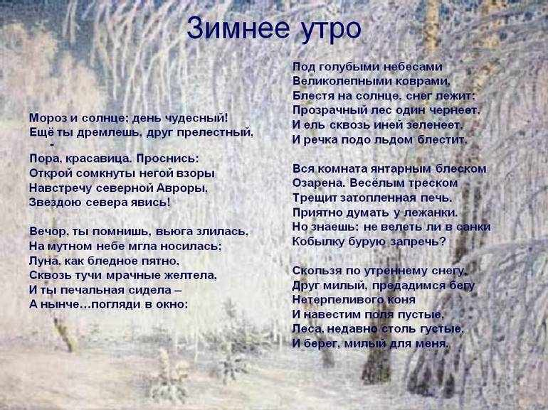 Стих «Зимнее утро»