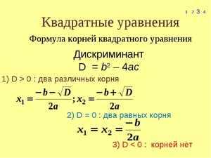 Квадратные уравнения и их решения