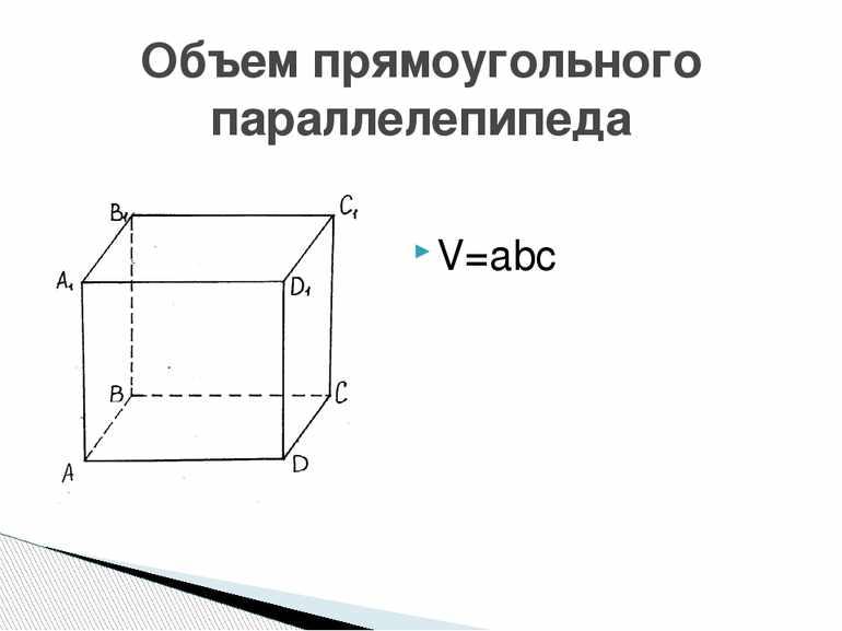 Объем прямоугольника