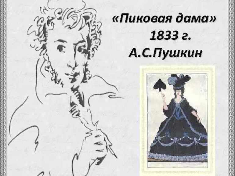 «Пиковая дама» Пушкина