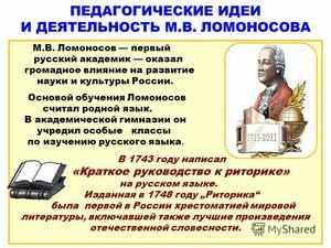 Преподавательская деятельность Ломоносова