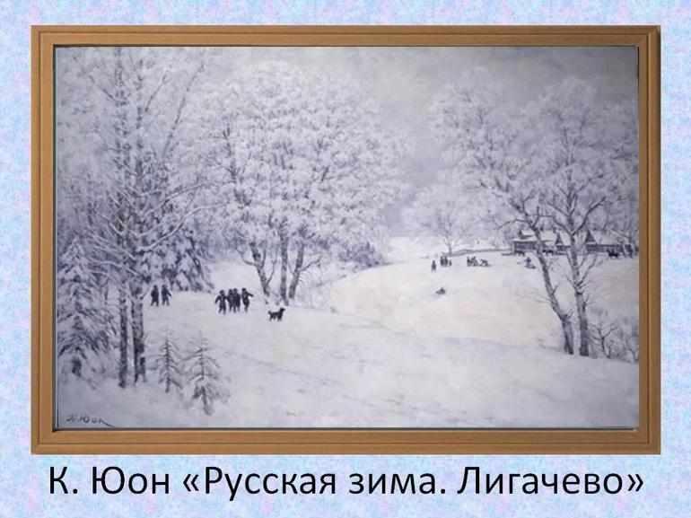 Картина Константина Юона «Русская зима»