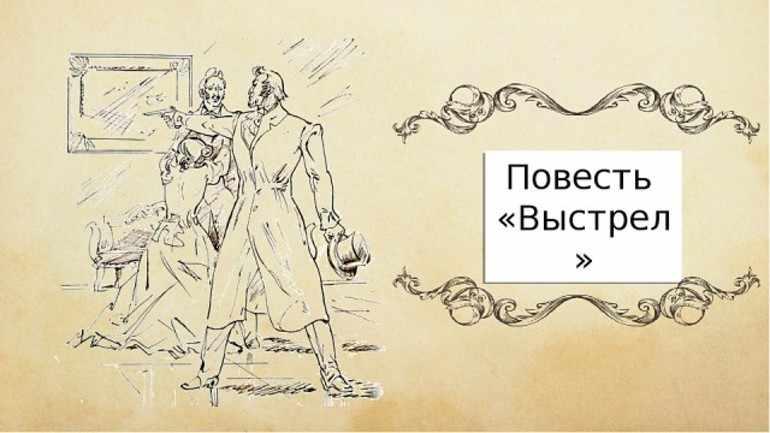 Выстрел пушкин краткое содержание