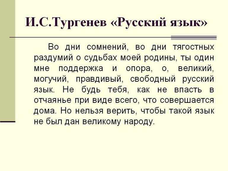 Стих Тургенева «Русский язык»