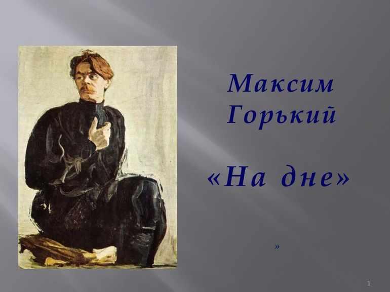 Произведение «На дне» Максима Горького