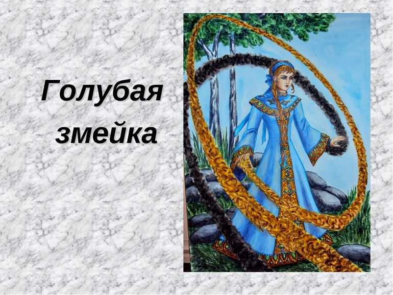 Сказка Бажова «Голубая змейка»
