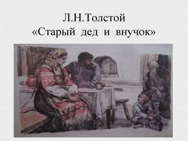 Басня Л. Толстого «Старый дед и внучек»