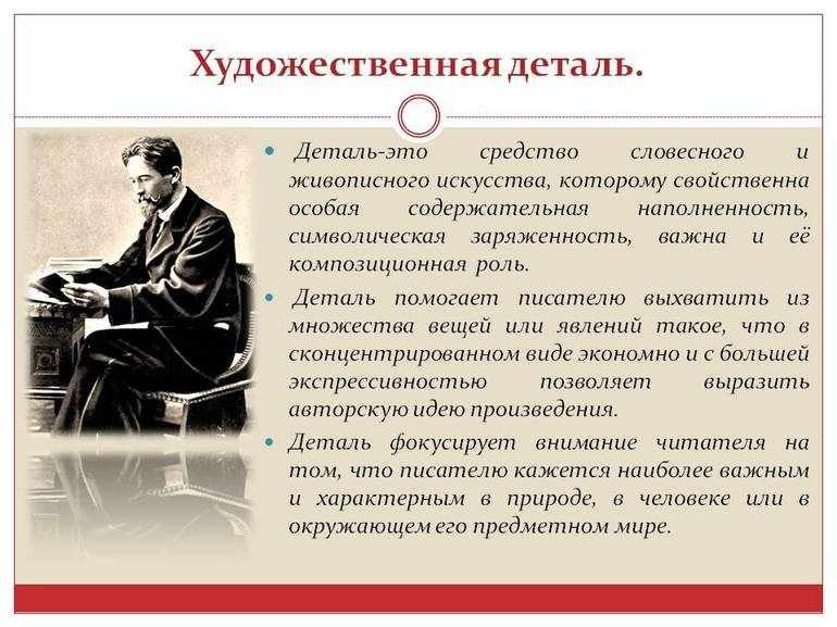 Художественная деталь в произведениях Чехова