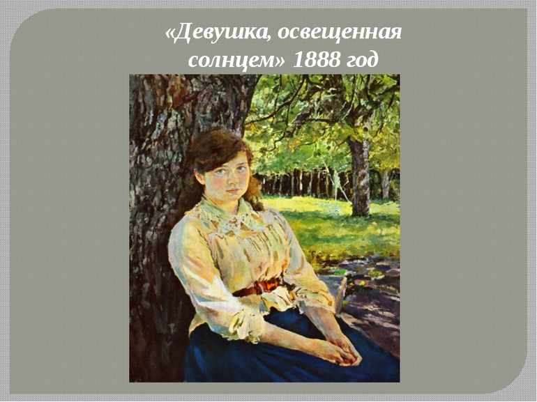 Картина Серова «Девушка, освещенная солнцем»