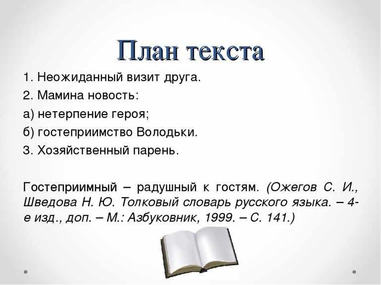 Сложный план текста пример