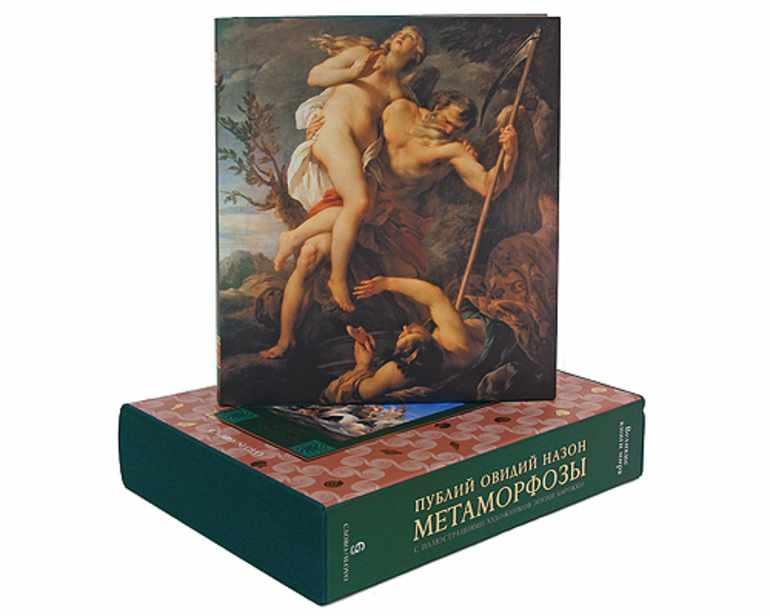 Публий Овидий Назон и книга «Метаморфозы»