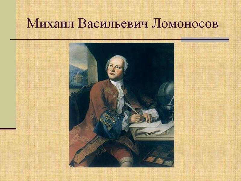Научные открытия Михаила Ломоносова