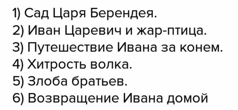 Читательский дневник иван царевич и серый волк