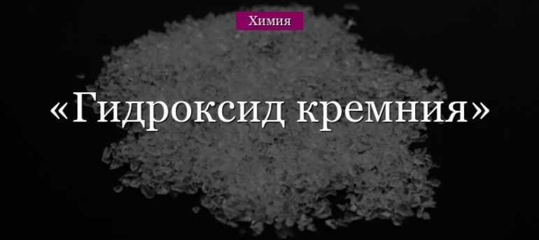Гидроксид кремния
