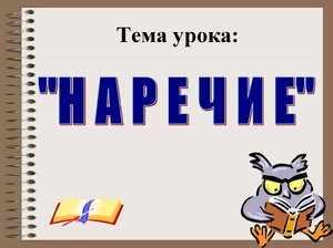 Написание наречия в русском языке