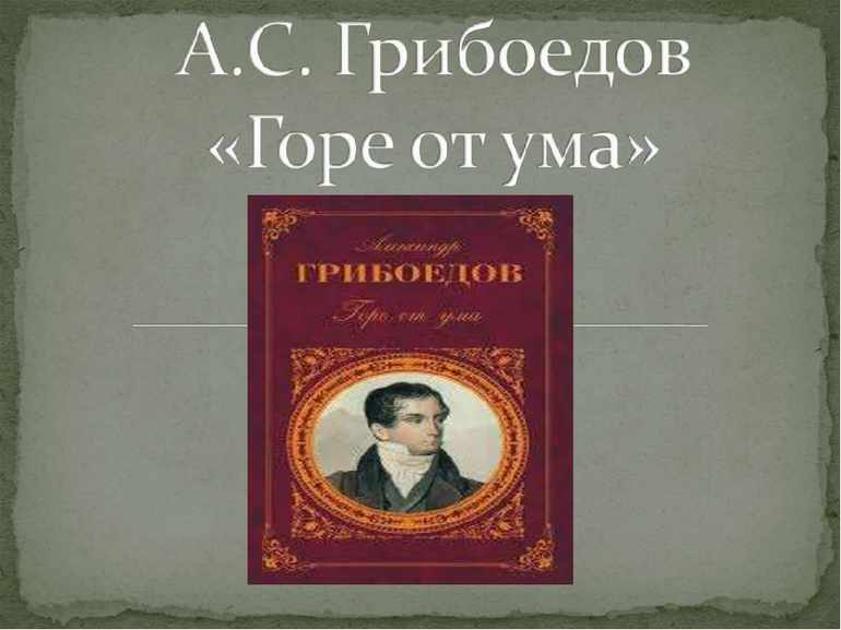 Пьеса Грибоедова «Горе от ума»