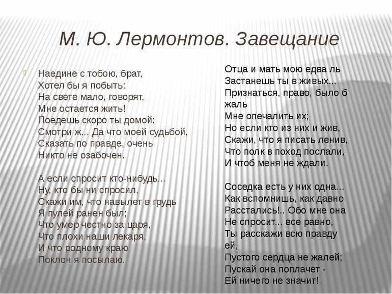 «Завещание» Лермонтова