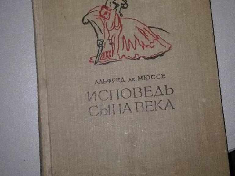«Исповедь сына века» — романа А. Мюссе