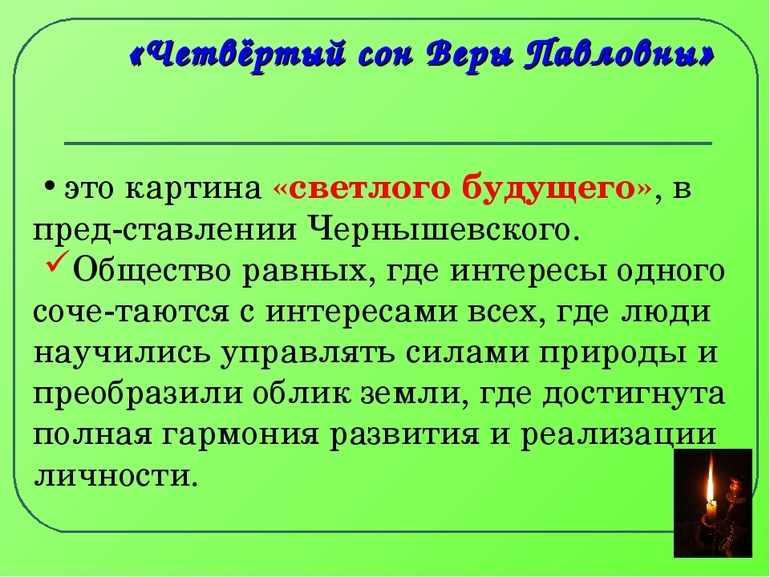 Четвертый сон Веры Павловны