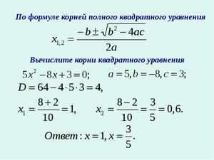 Квадратные уравнения по формуле