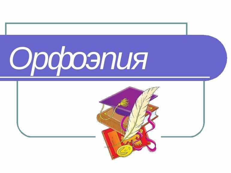 Что такое орфоэпия в русском языке