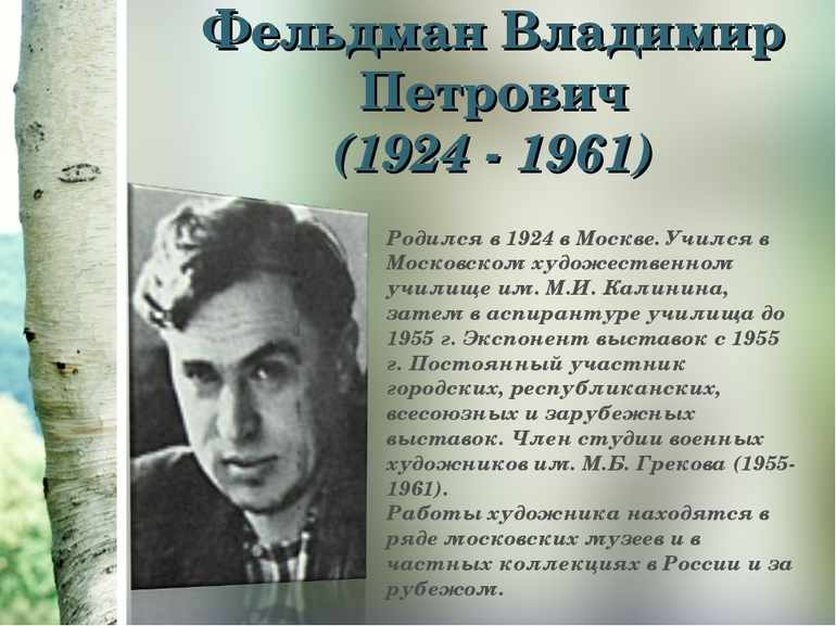 Фельдман Владимир Петрович — советский художник-живописец