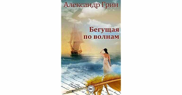 Роман «Бегущая по волнам»
