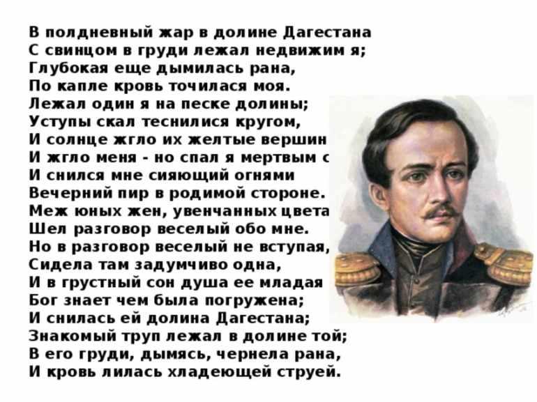Стих «Сон» Лермонтова