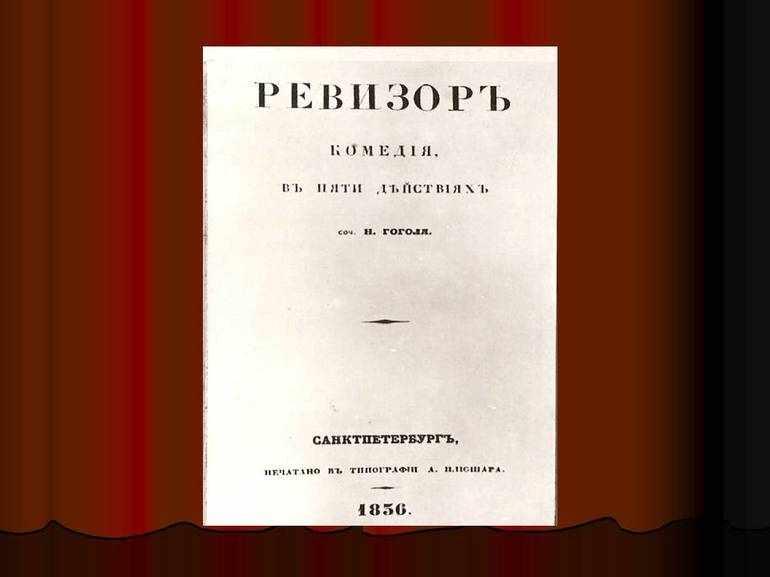 Гоголь ревизор главные герои