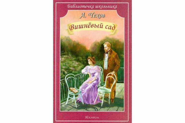 Пьеса «Вишнёвый сад»