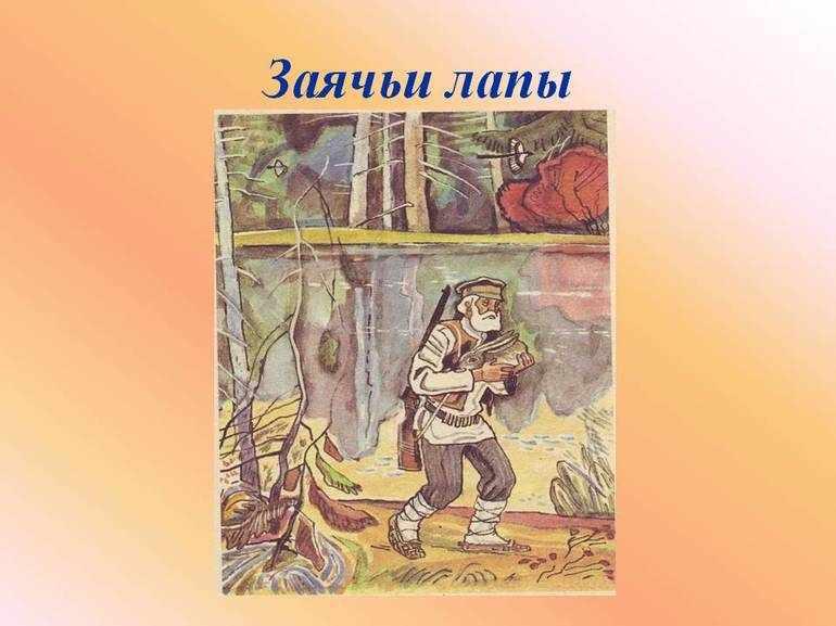 Рассказ «Заячьи лапы» Паустовского