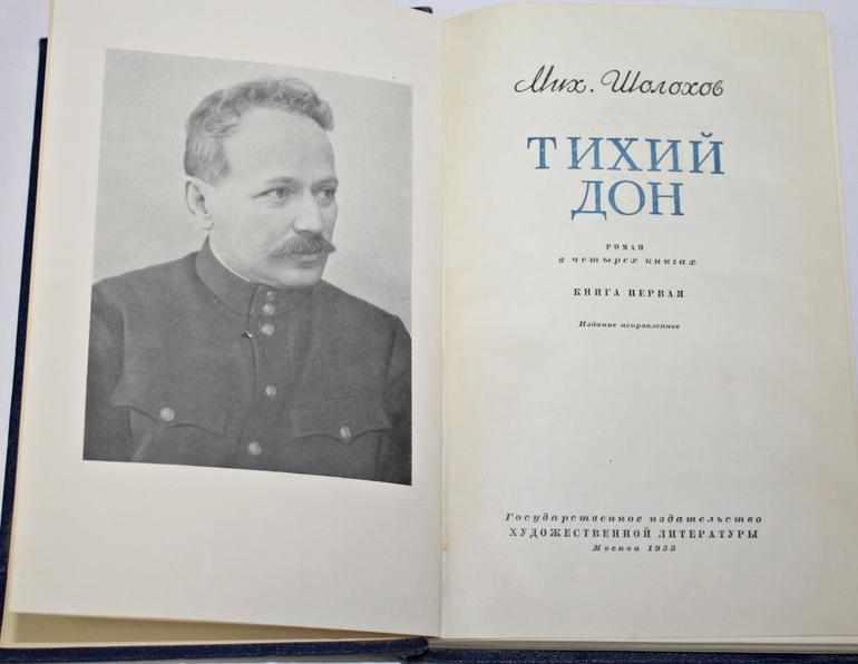 Роман Шолохова «Тихий Дон»