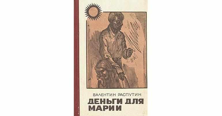 Повесть Распутина «Деньги для Марии»
