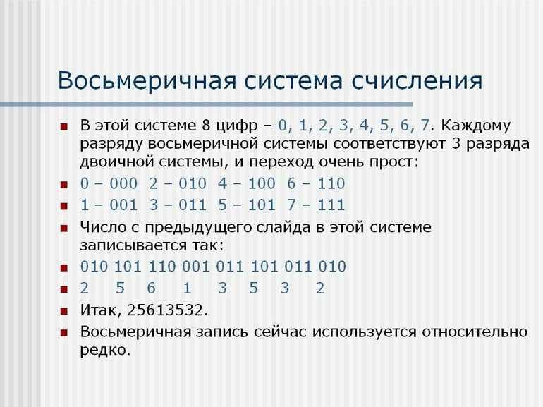 Восьмеричная система исчисления