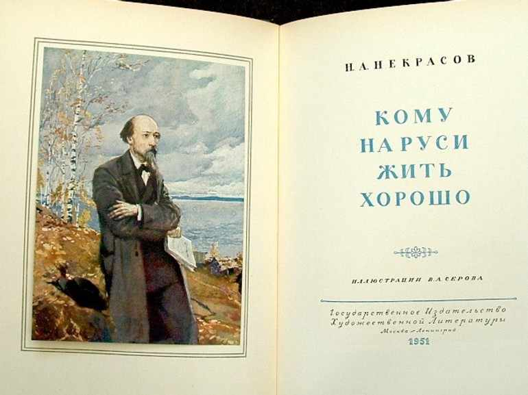 Поэма Некрасова «Кому на Руси жить хорошо»