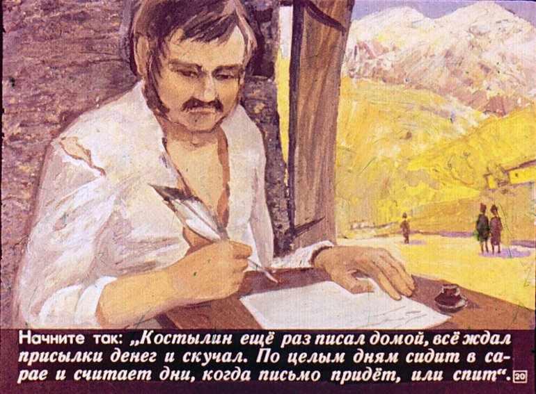 Роль Костылина в рассказе «Кавказский пленник»