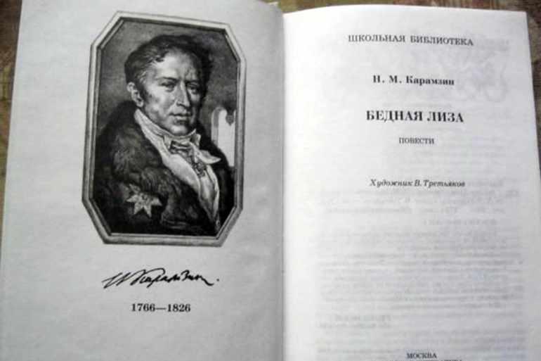 Карамзин написал известную повесть «Бедная Лиза»