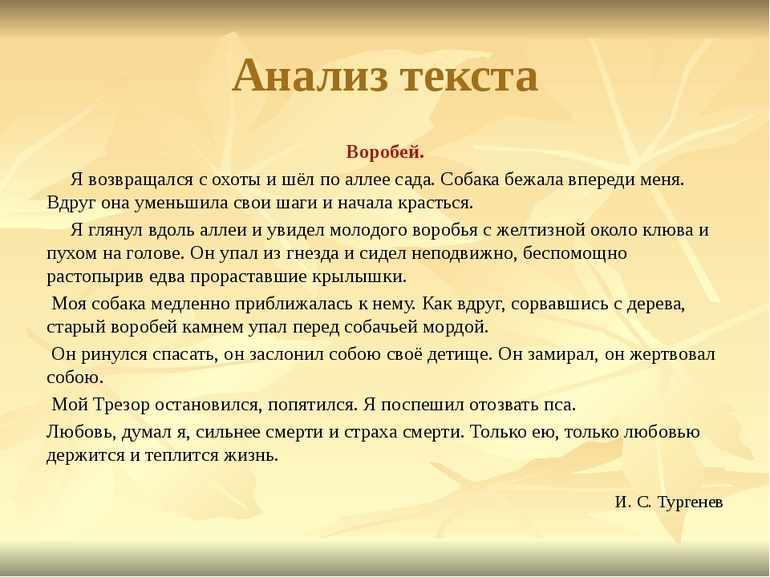 Стих «Воробей»