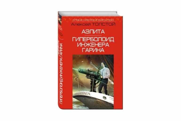 Роман А. Толстого «Гиперболоид инженера Гарина»